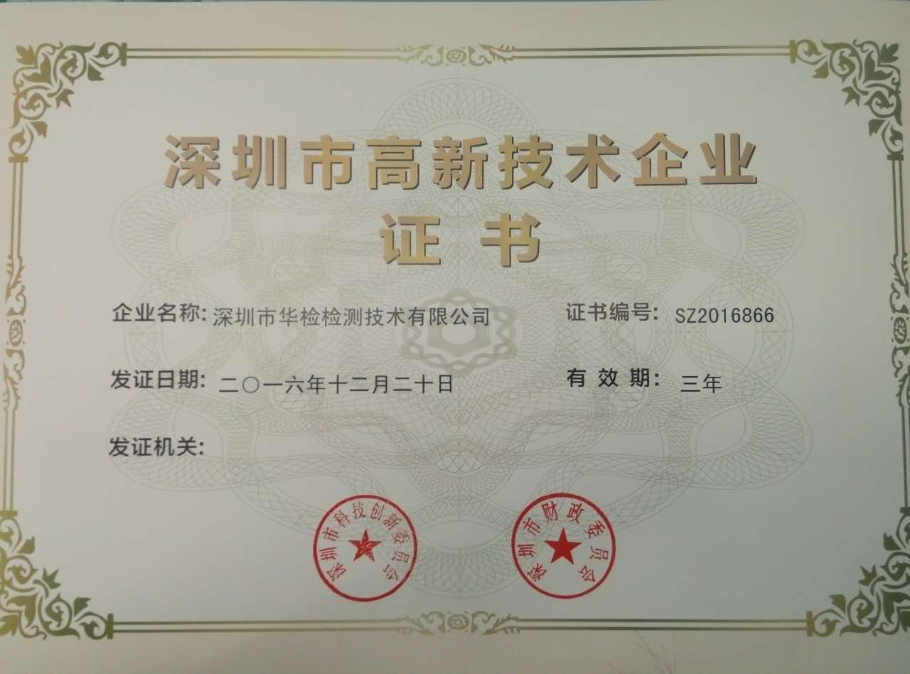 国际高新技术证书