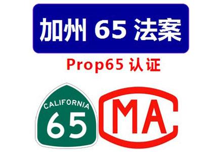 CP65认证