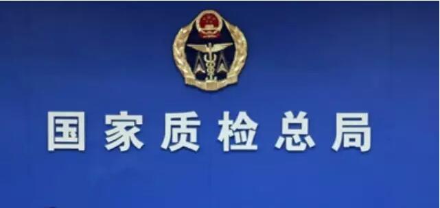 国家质检总局