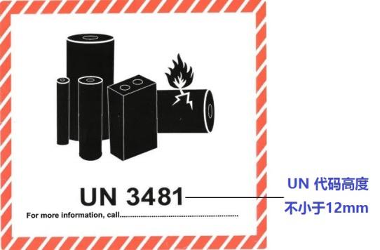 2018年锂电池运输的国际规则