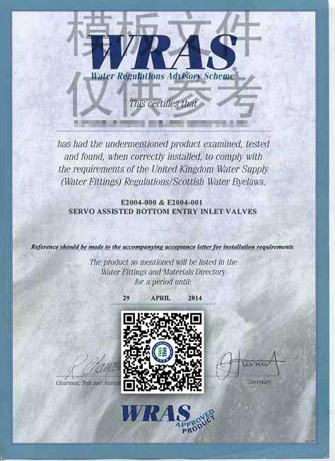 WRAS认证 证书