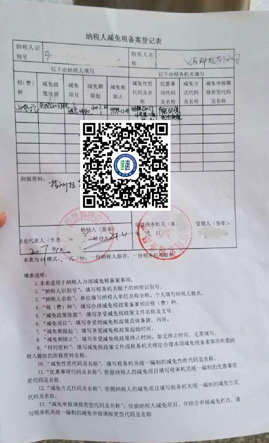 东莞锂电池免征消费税测试与备案