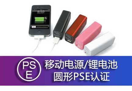 移动电源PSE认证