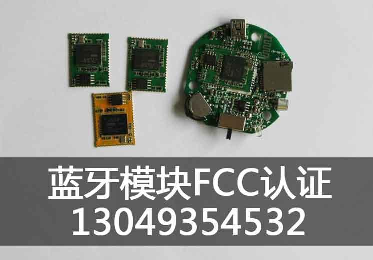 蓝牙模块FCC认证