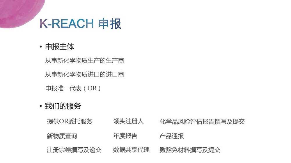 K-REACH