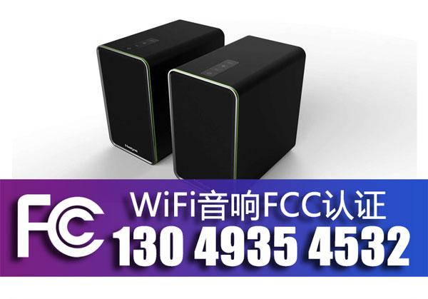 WiFi音响FCC认证