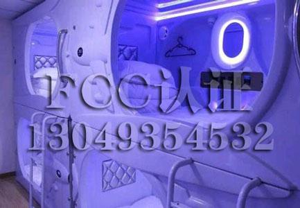 太空舱床FCC认证