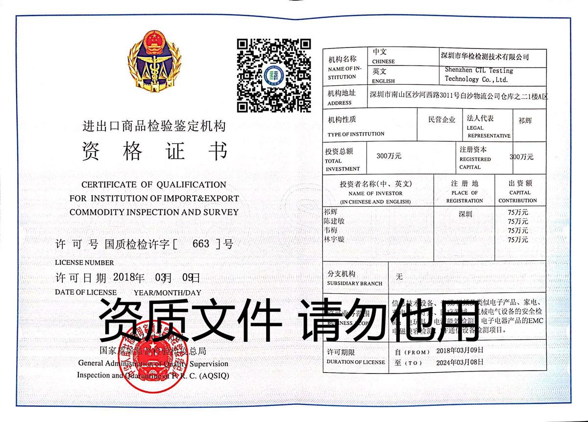 进出口商品检验鉴定机构资质