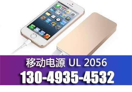 UL2056认证