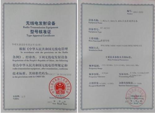 型号核准证证书