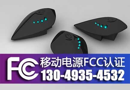 移动电源FCC-SDOC认证