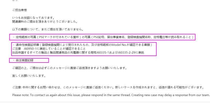 日本亚马逊平台要求