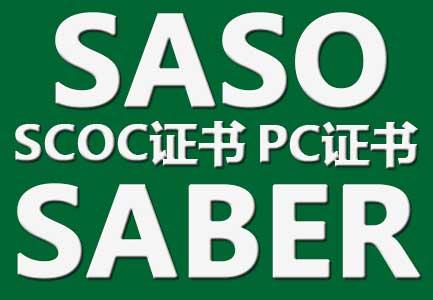 SABER认证 IECEE认证