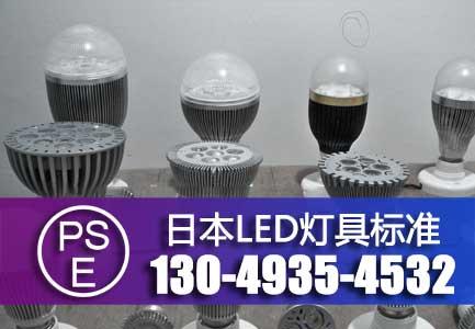 LED灯具PSE认证