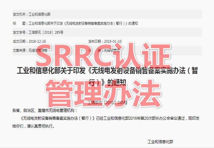 SRRC管理办法