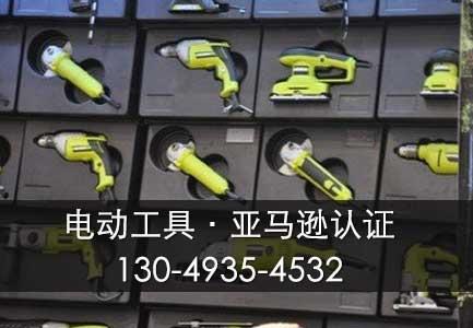 亚马逊电动工具认证