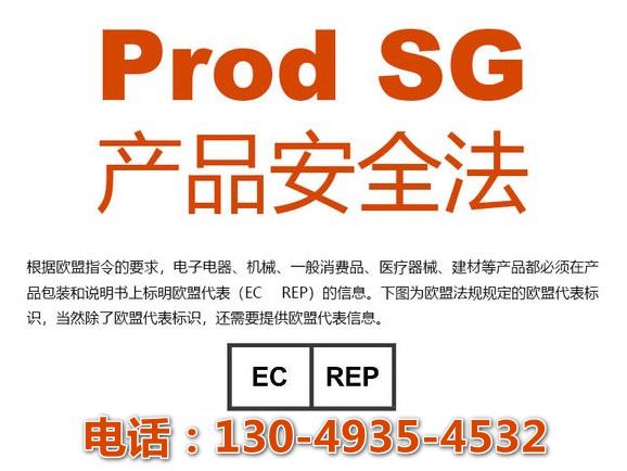 ProdSG产品安全法