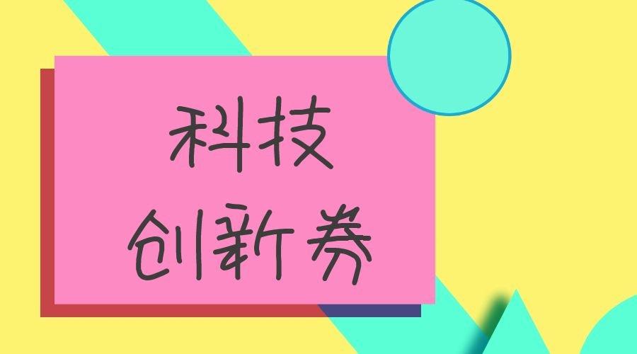 广东省创新券