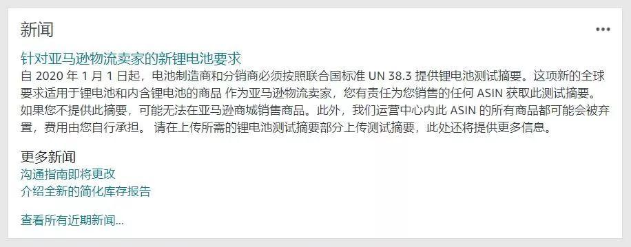 亚马逊UN38.3要求