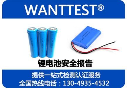 锂电池安全报告