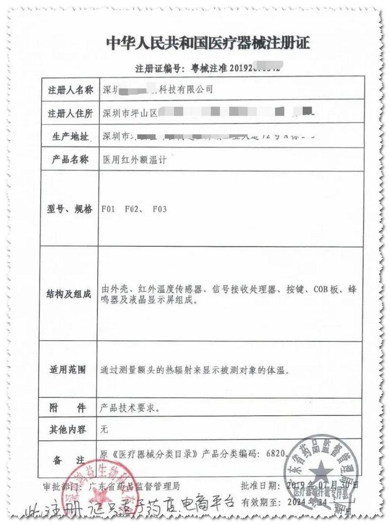 额温枪-医疗器械注册证