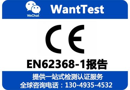 EN62368-1报告