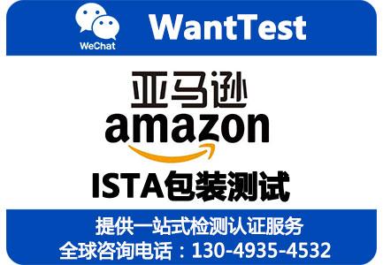 ISTA包装测试