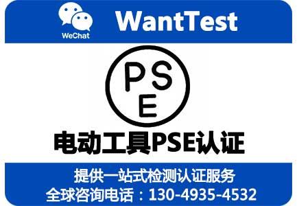 电动工具PSE认证
