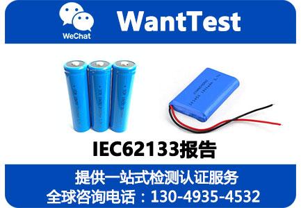 IEC62133报告
