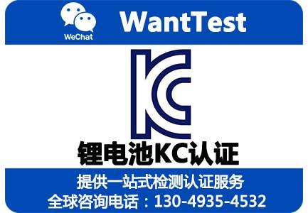 锂电池KC认证