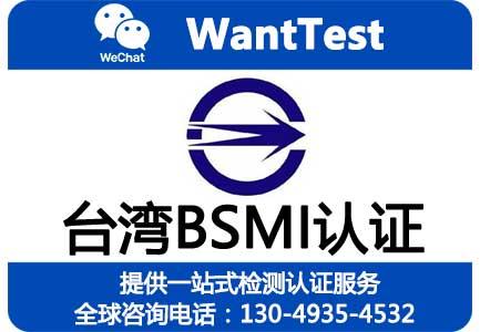 BSMI认证