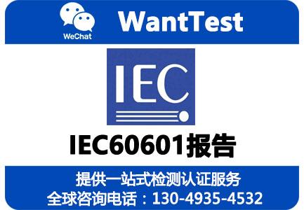IEC60601报告