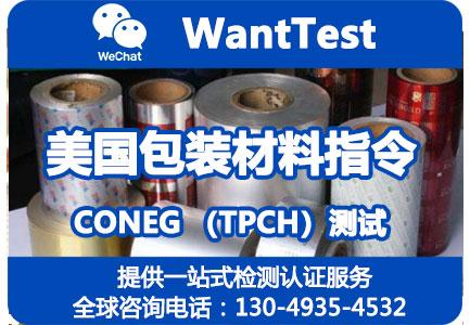 包装材料TPCH检测