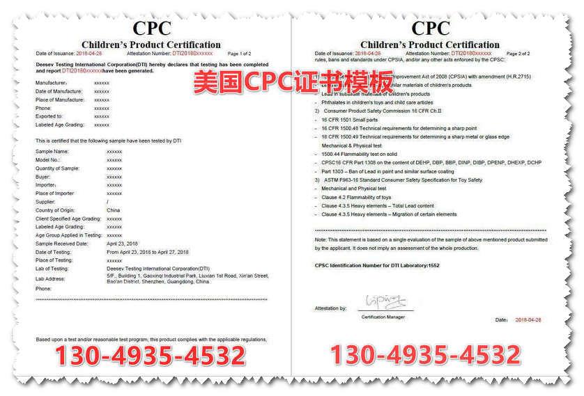 CPC证书模板