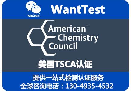 TSCA认证