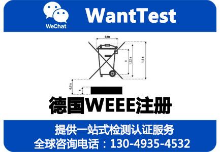 weee注册