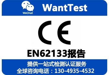 EN62133报告