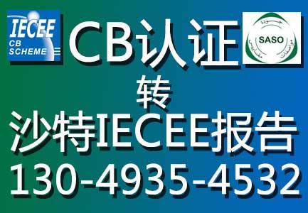 CB认证转IECEE报告