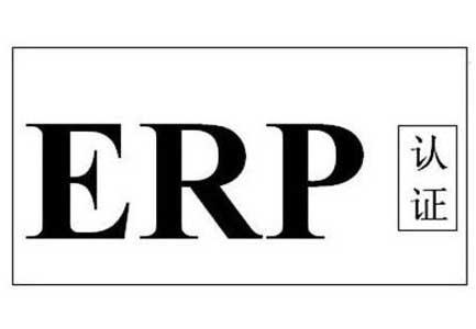 Erp认证