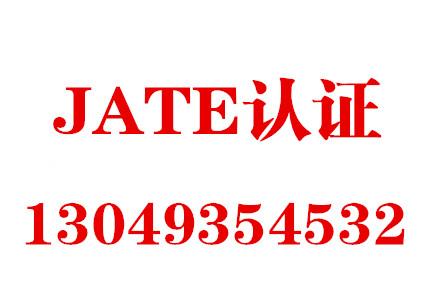 JATE认证