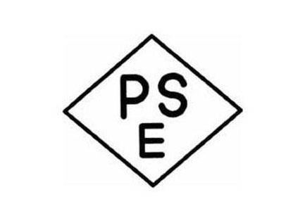 PSE菱形认证