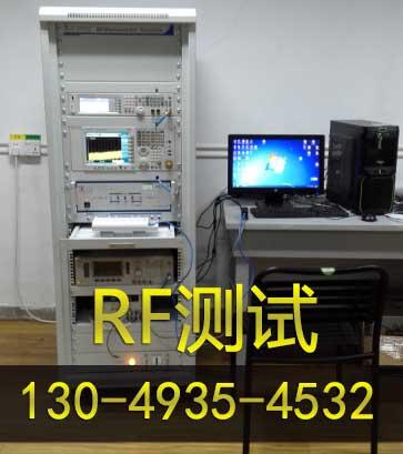 无线射频RF测试