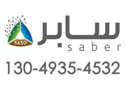 SABER认证