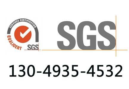 SGS报告
