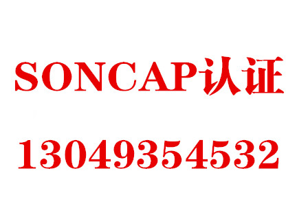 SONCAP认证