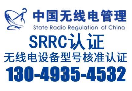 SRRC认证 型号核准认证