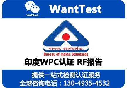 印度wpc认证